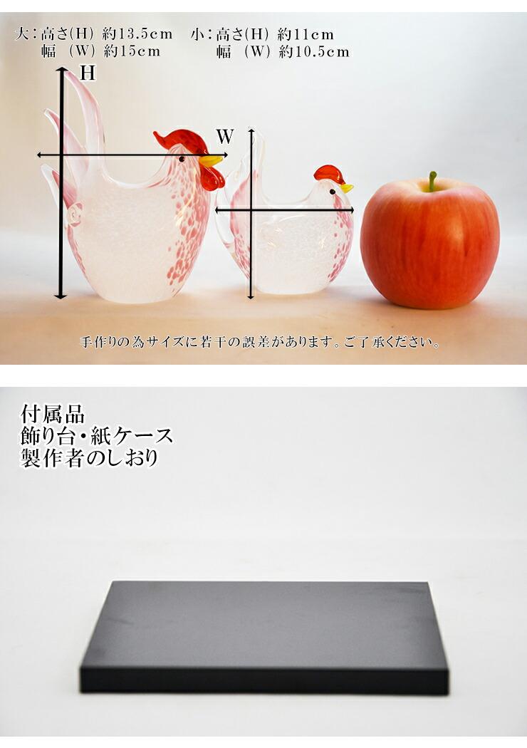 博多びーどろ粋工房楽天市場店 ガラスのニワトリ 05