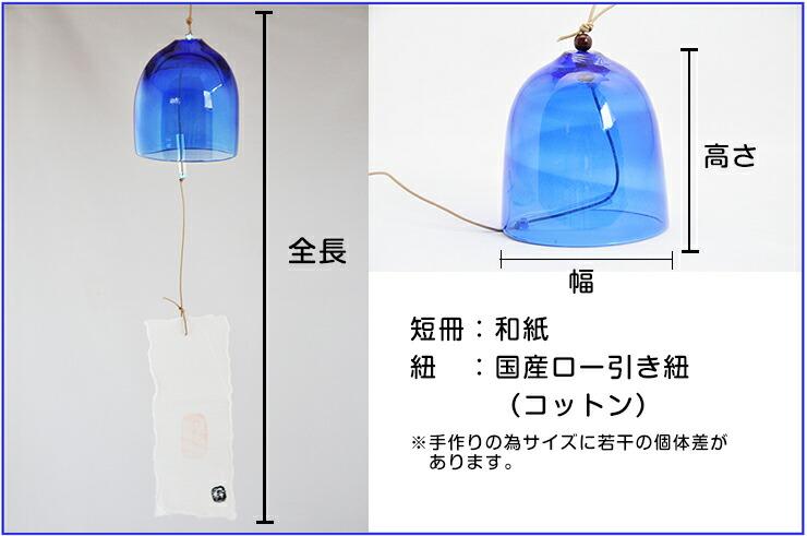 博多風鈴 ガラスの風鈴