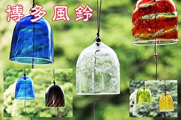 博多風鈴 博多びーどろ粋工房 手作りガラスの風鈴