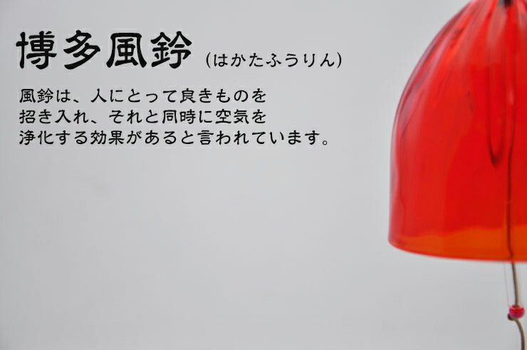 博多風鈴 ガラスの風鈴-01