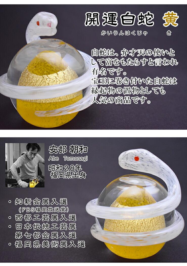 博多びーどろ粋工房楽天市場店 ガラスの開運白蛇 01
