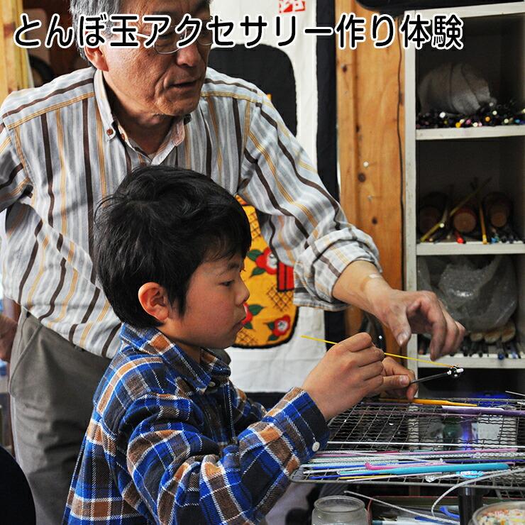 博多びーどろ粋工房 とんぼ玉アクセサリー作り体験チケット1