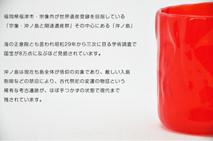 博多びーどろ粋工房楽天市場店 沖ノ島朱(あか)タンブラー NM-14 3