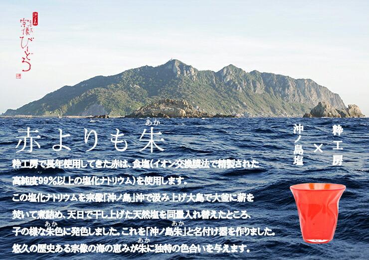 博多びーどろ粋工房楽天市場店 沖ノ島朱(あか)タンブラー NM-12 1