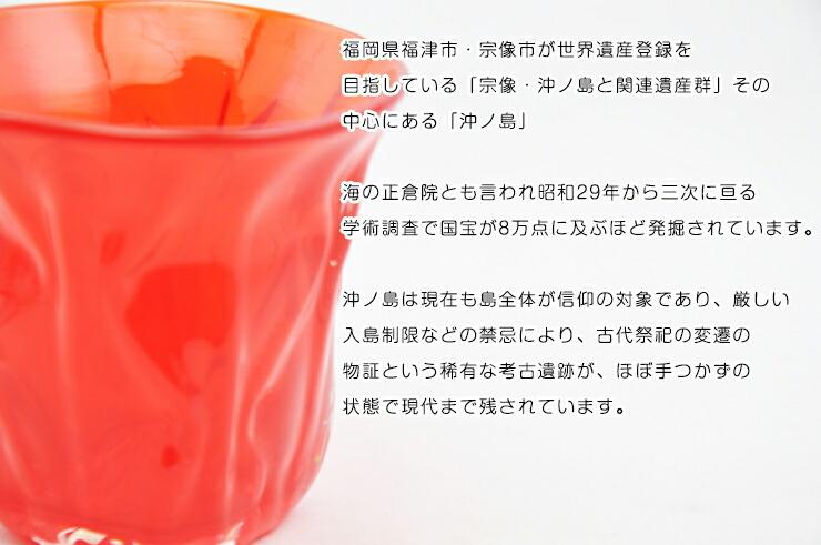 博多びーどろ粋工房楽天市場店 沖ノ島朱(あか)タンブラー NM-12 3