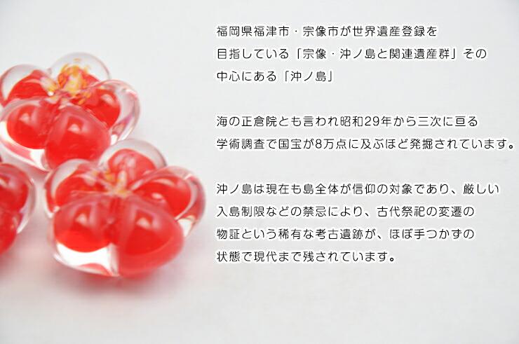博多びーどろ粋工房楽天市場店 沖ノ島朱(あか)椿の箸置き NM-18 2