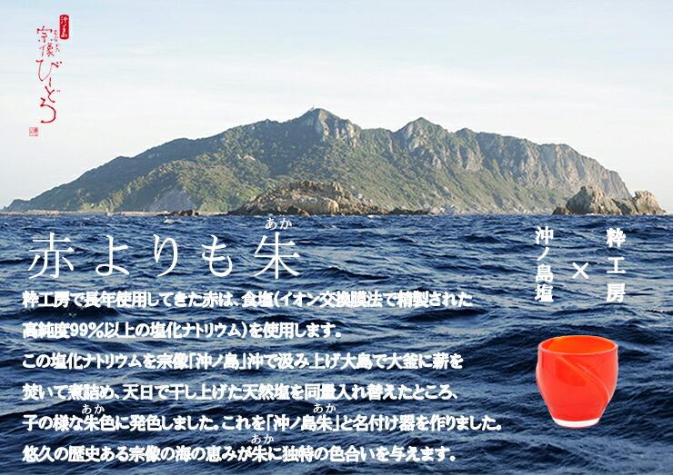 博多びーどろ粋工房楽天市場店 沖ノ島朱(あか)ぐい呑み NM-102 1