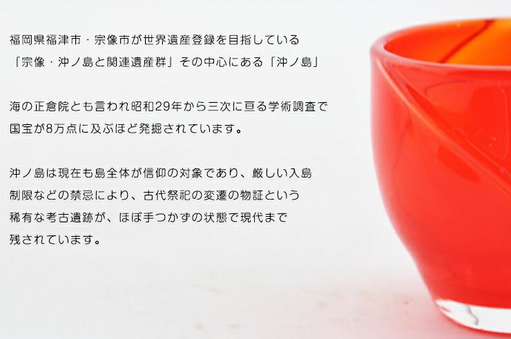 博多びーどろ粋工房楽天市場店 沖ノ島朱(あか)ぐい呑み NM-102 3