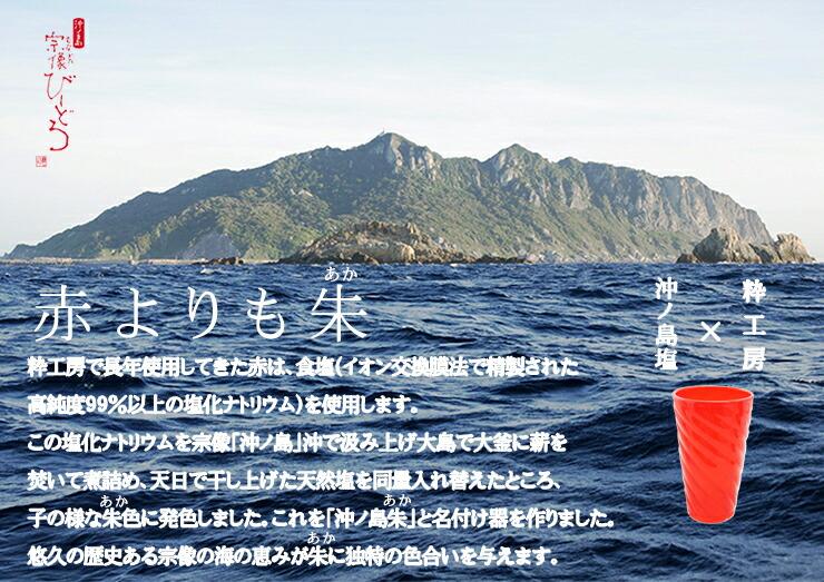 博多びーどろ粋工房楽天市場店 沖ノ島朱(あか)グラス NM-105 1