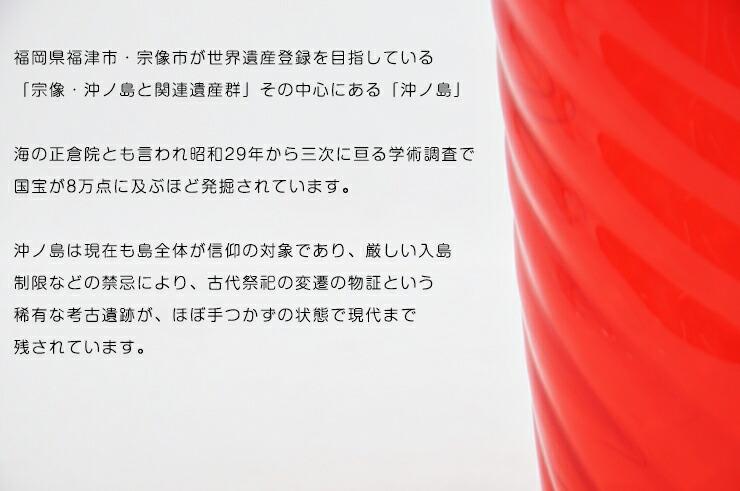 博多びーどろ粋工房楽天市場店 沖ノ島朱(あか)グラス NM-105 3