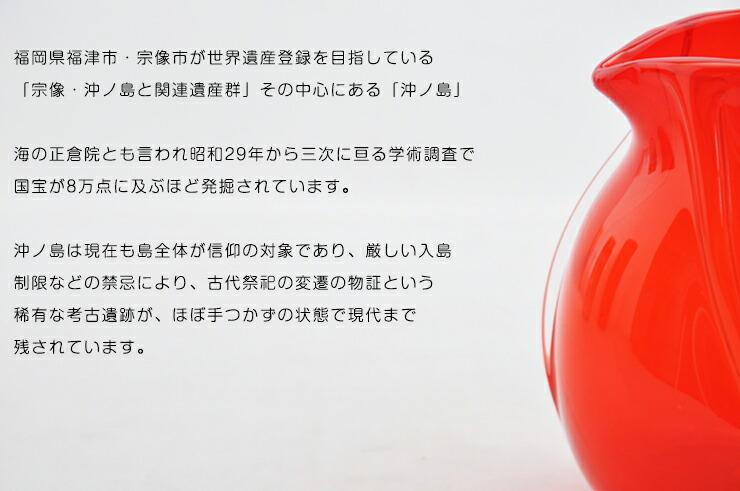 博多びーどろ粋工房楽天市場店 沖ノ島朱(あか)酒器 NM-106 3