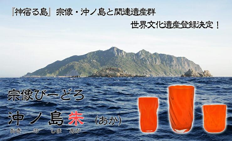 宗像びーどろ 沖ノ島朱(あか)
