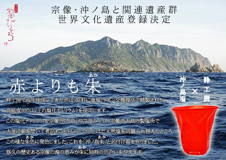 博多びーどろ粋工房楽天市場店 沖ノ島朱(あか)