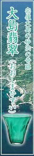 大島翡翠 おおしまひすい