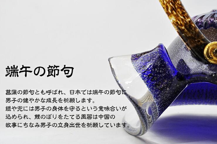 博多びーどろ粋工房楽天市場店 ガラスの武将兜 GK-12RO 02