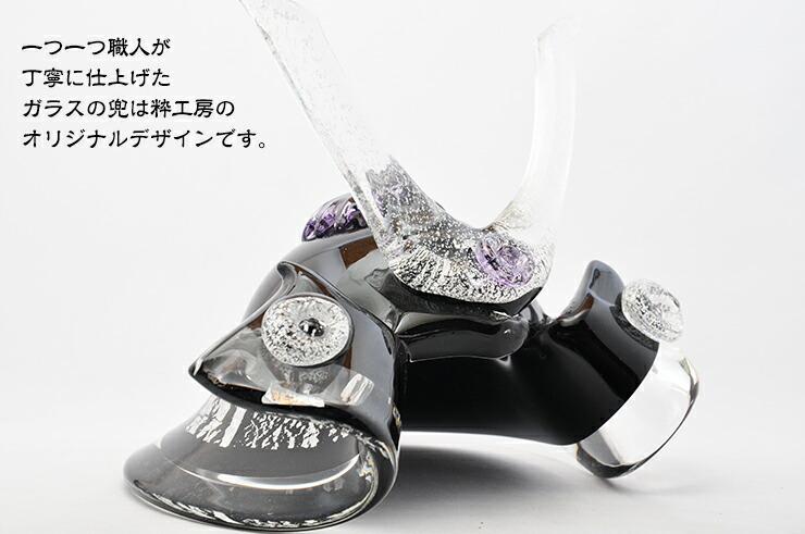 博多びーどろ粋工房楽天市場店 ガラスの武将兜 GK-06KU 04