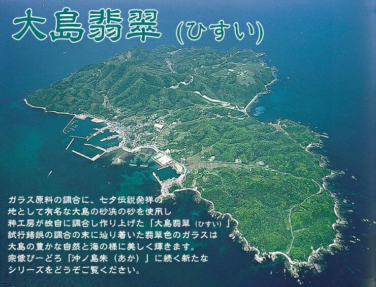 博多びーどろ粋工房 楽天市場店 宗像びーどろ 大島翡翠01