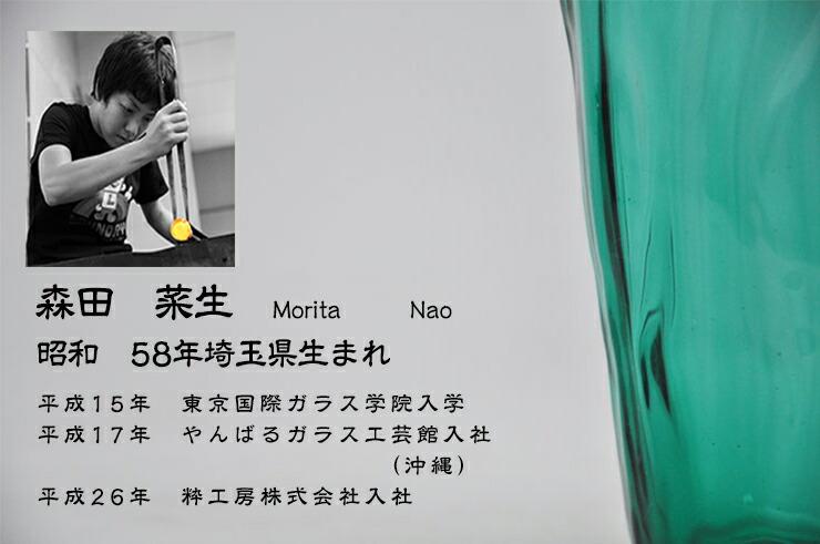 博多びーどろ粋工房 楽天市場店 宗像びーどろ 大島翡翠02