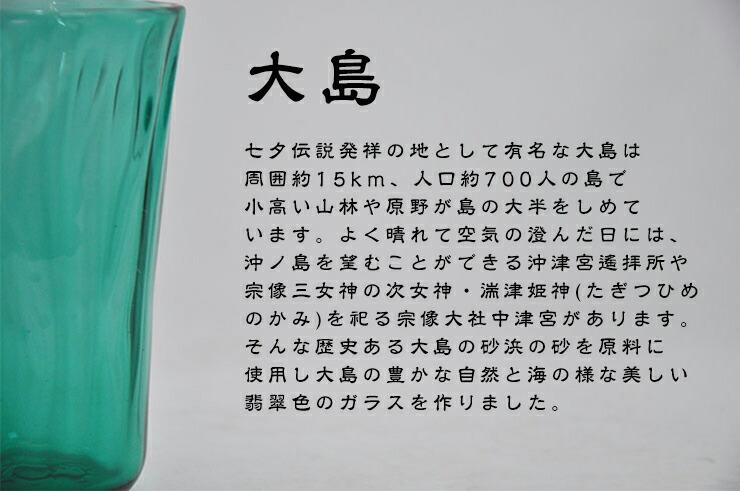 博多びーどろ粋工房 楽天市場店 宗像びーどろ 大島翡翠03