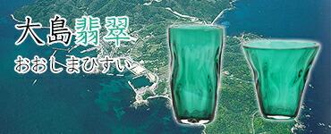 博多びーどろ粋工房 宗像びーどろ 大島翡翠(ひすい)