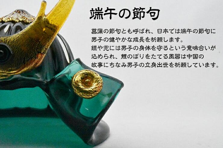 博多びーどろ粋工房楽天市場店 ガラスの武将兜 GK-501 02