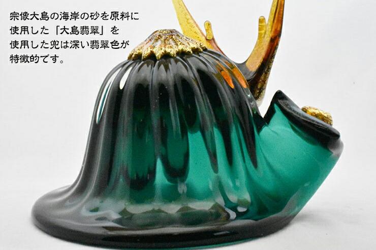 博多びーどろ粋工房楽天市場店 ガラスの武将兜 GK-501 05