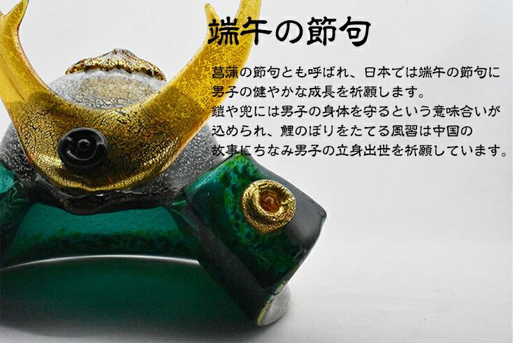 博多びーどろ粋工房楽天市場店 ガラスの武将兜 GK-502 02