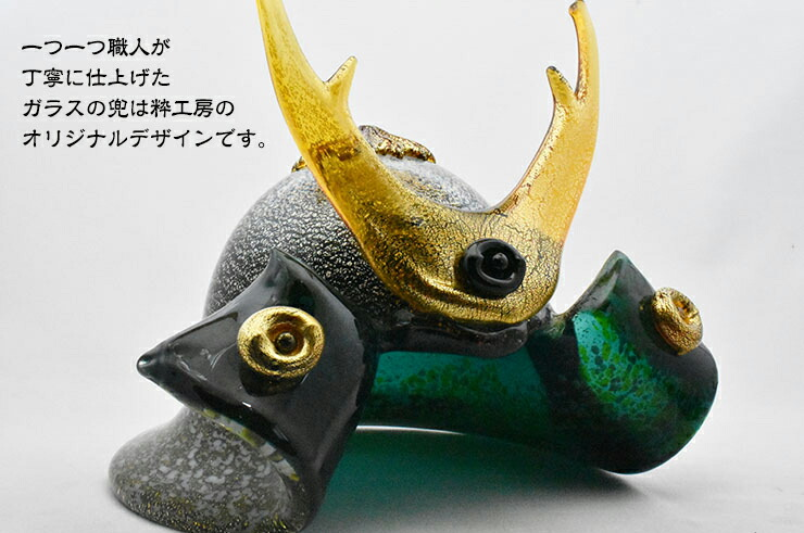 博多びーどろ粋工房楽天市場店 ガラスの武将兜 GK-502 04