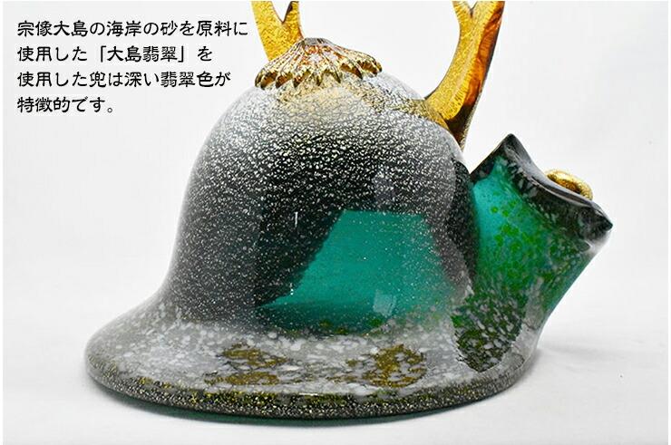 博多びーどろ粋工房楽天市場店 ガラスの武将兜 GK-502 05