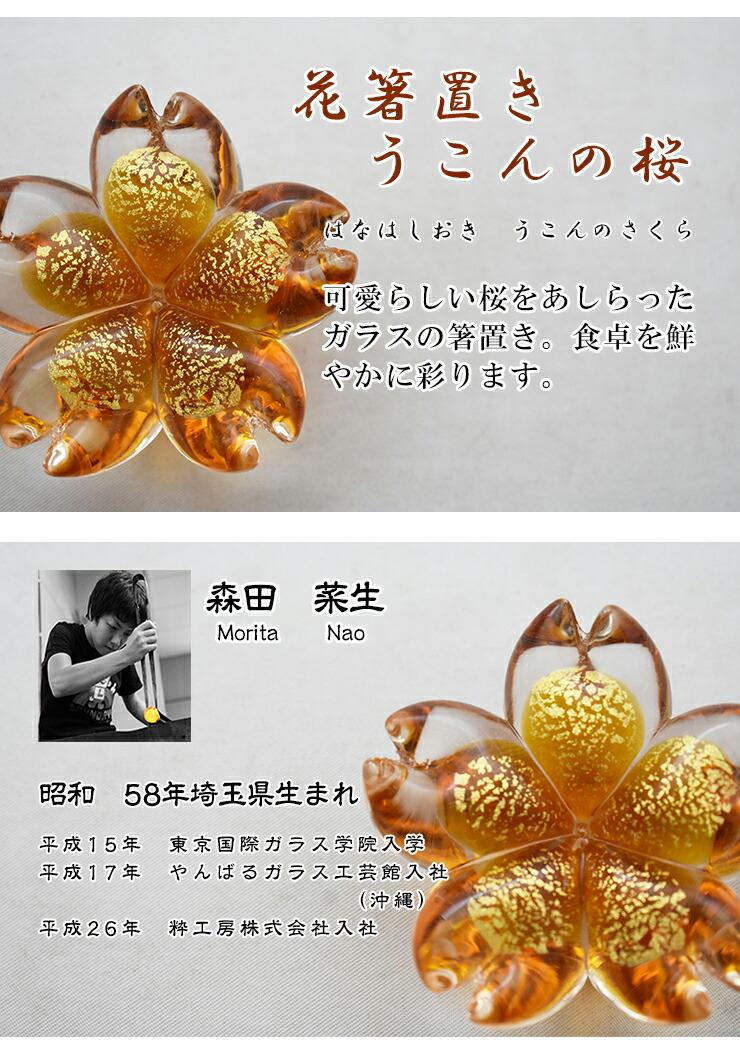 博多びーどろ粋工房楽天市場店 ガラスの箸置き うこんの桜 01
