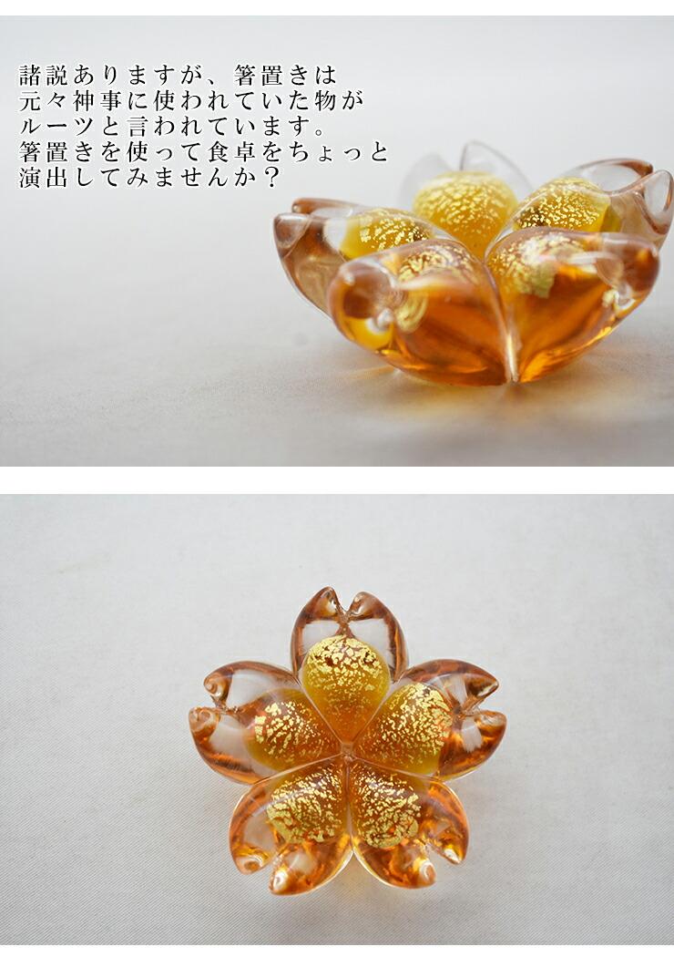 博多びーどろ粋工房楽天市場店 ガラスの箸置き うこんの桜 02