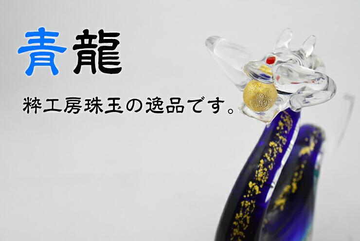 博多びーどろ粋工房楽天市場店 ガラスの青龍 SO-105 01