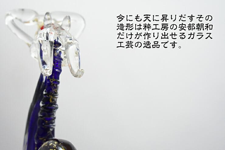 博多びーどろ粋工房楽天市場店 ガラスの青龍 SO-105 03