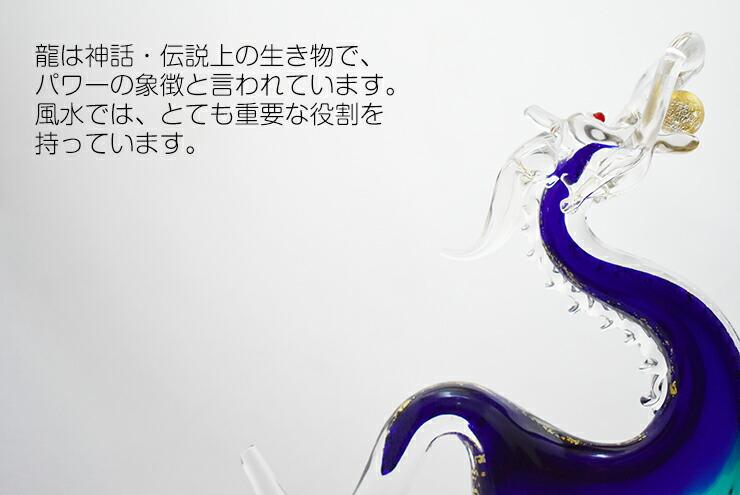 博多びーどろ粋工房楽天市場店 ガラスの青龍 SO-105 04