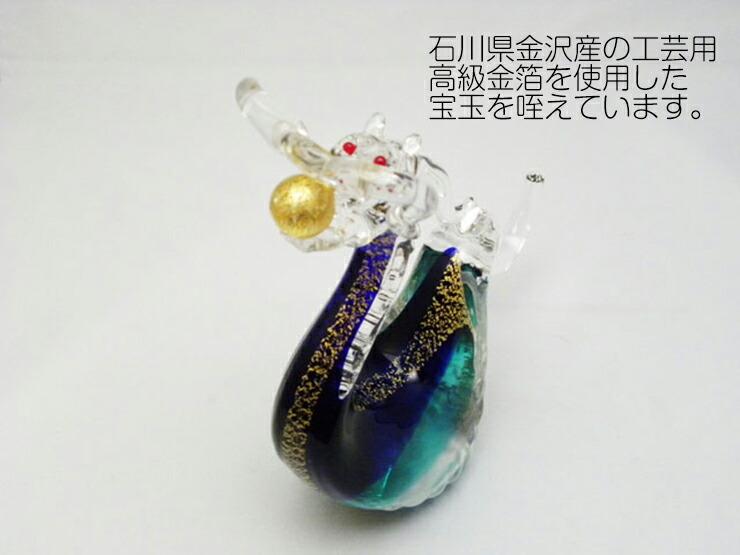 博多びーどろ粋工房楽天市場店 ガラスの青龍 SO-105 07