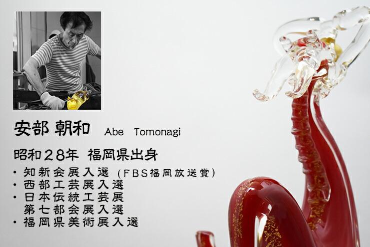 博多びーどろ粋工房楽天市場店 ガラスの紅龍 SO-108 02