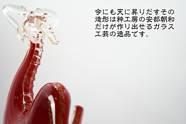 博多びーどろ粋工房楽天市場店 ガラスの紅龍 SO-108 03