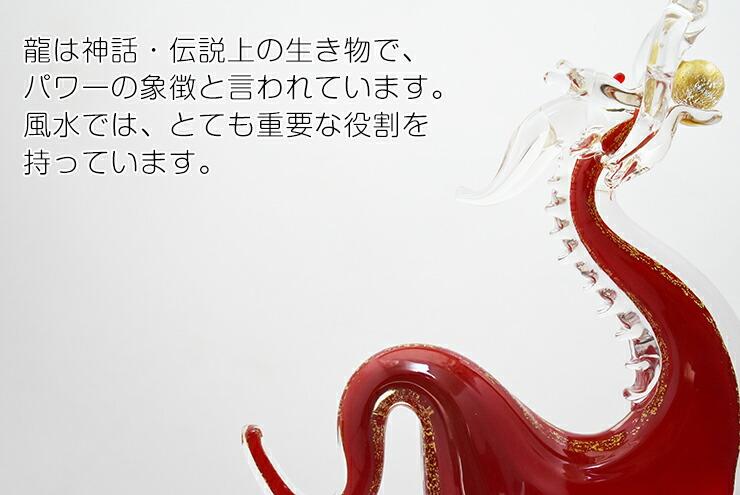 博多びーどろ粋工房楽天市場店 ガラスの紅龍 SO-108 04