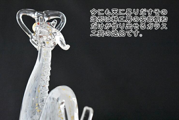 博多びーどろ粋工房楽天市場店 ガラスの白龍 SO-106 03
