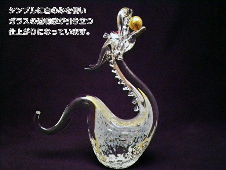 博多びーどろ粋工房楽天市場店 ガラスの白龍 SO-106 08