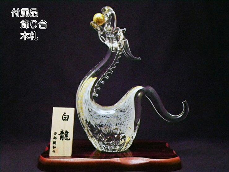博多びーどろ粋工房楽天市場店 ガラスの白龍 SO-106 09