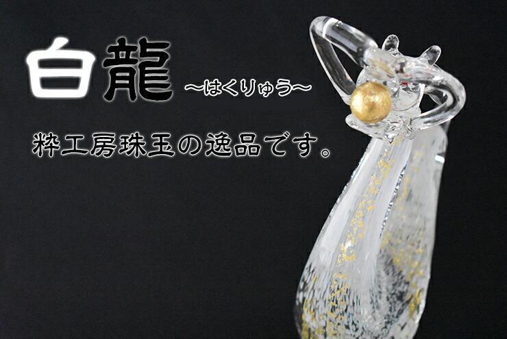 博多びーどろ粋工房楽天市場店 ガラスの白龍 SO-106 01