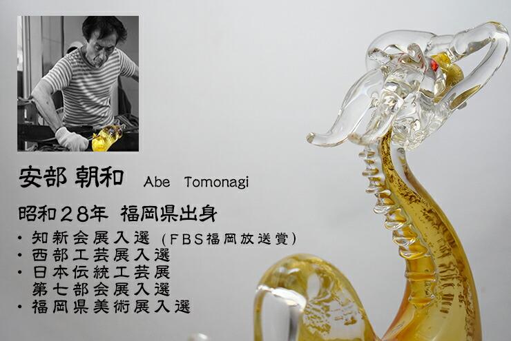 博多びーどろ粋工房楽天市場店 ガラスの黄龍 SO-107 02