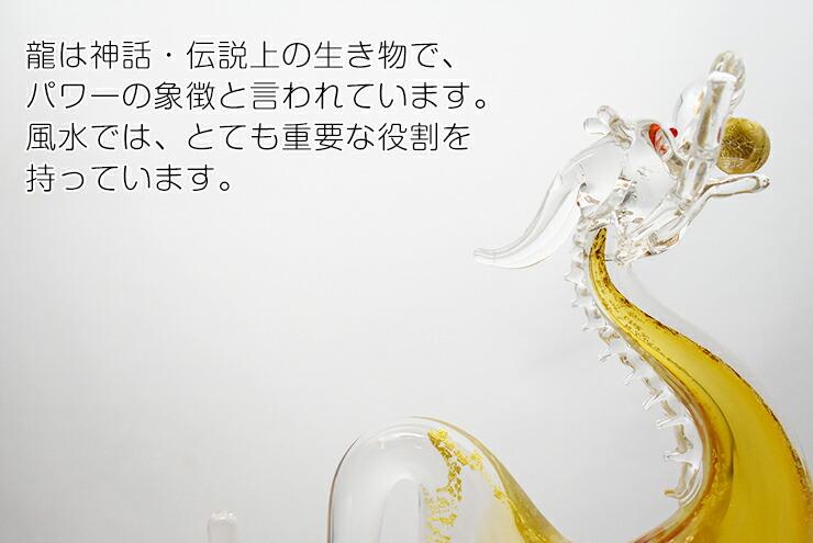 博多びーどろ粋工房楽天市場店 ガラスの黄龍 SO-107 04