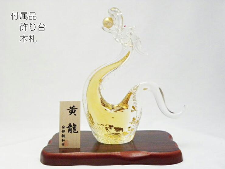 博多びーどろ粋工房楽天市場店 ガラスの黄龍 SO-107 08
