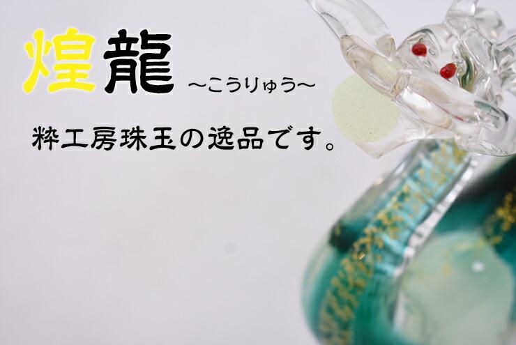 博多びーどろ粋工房楽天市場店 ガラスの煌龍 KS-4 01