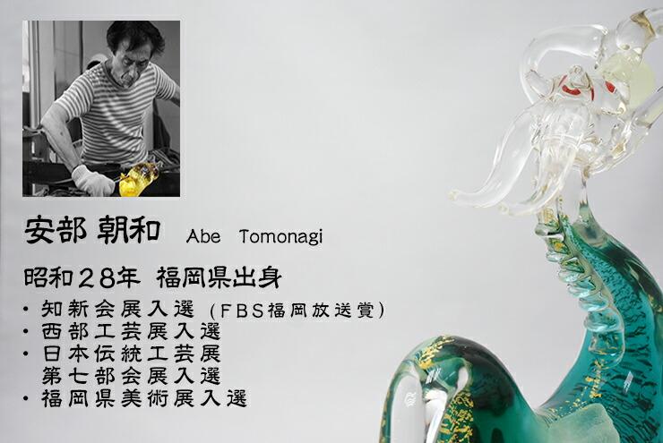 博多びーどろ粋工房楽天市場店 ガラスの煌龍 KS-4 02
