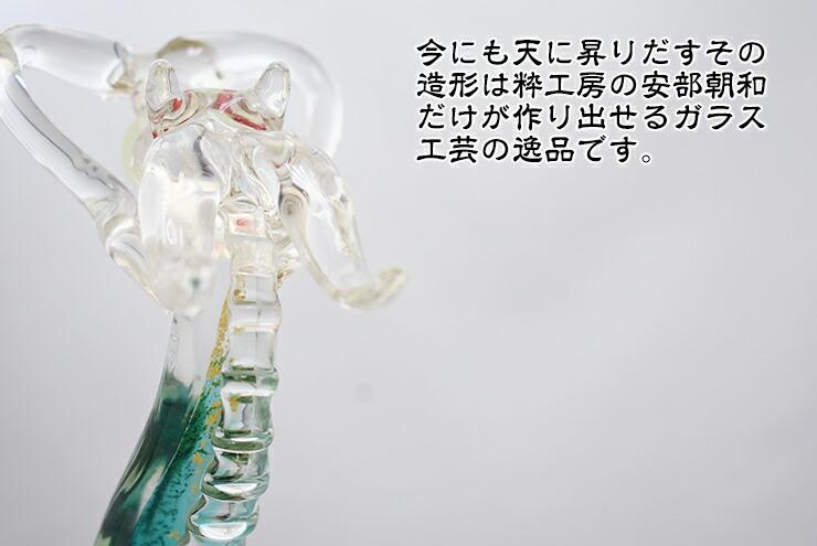 博多びーどろ粋工房楽天市場店 ガラスの煌龍 KS-4 03