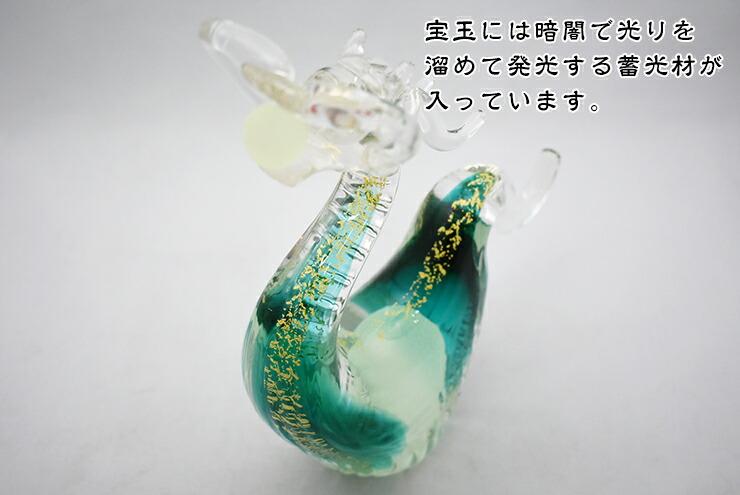 博多びーどろ粋工房楽天市場店 ガラスの煌龍 KS-4 07