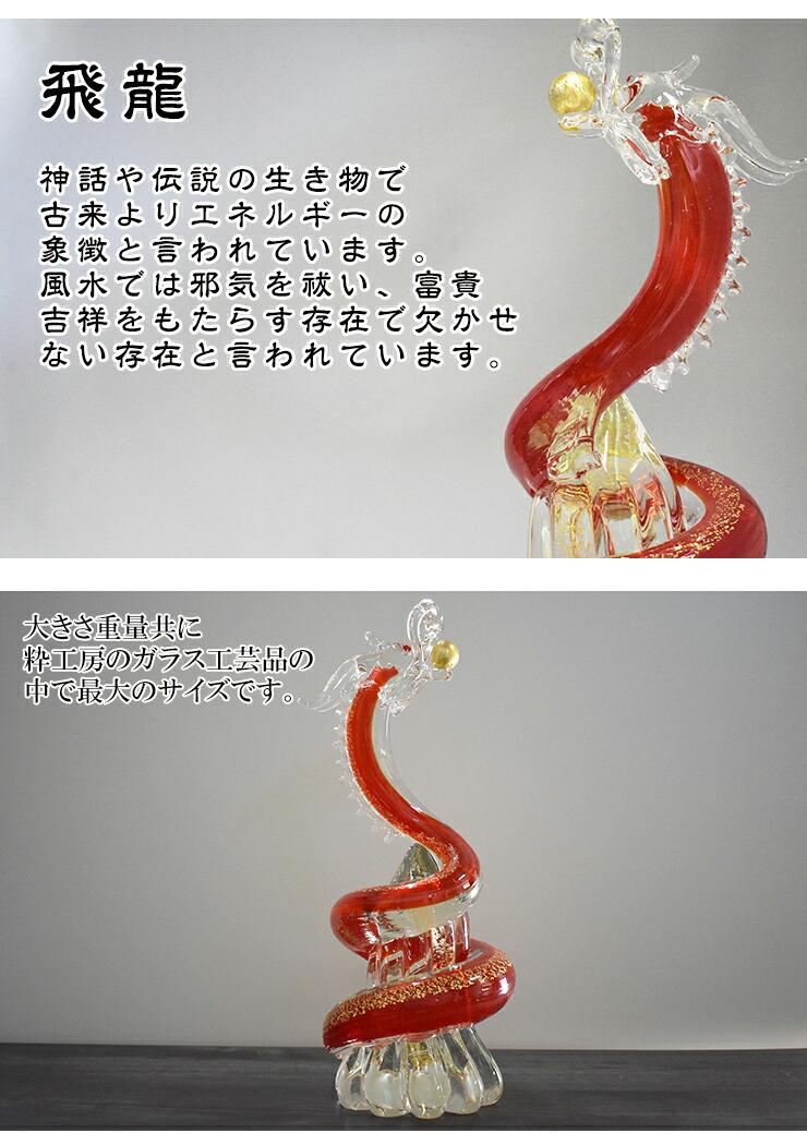 博多びーどろ粋工房楽天市場店 ガラスの飛龍 02